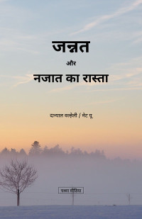 The Way to Paradise and Salvation Hindi-Urdu