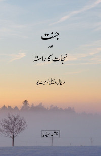 The Way to Paradise and Salvation Urdu